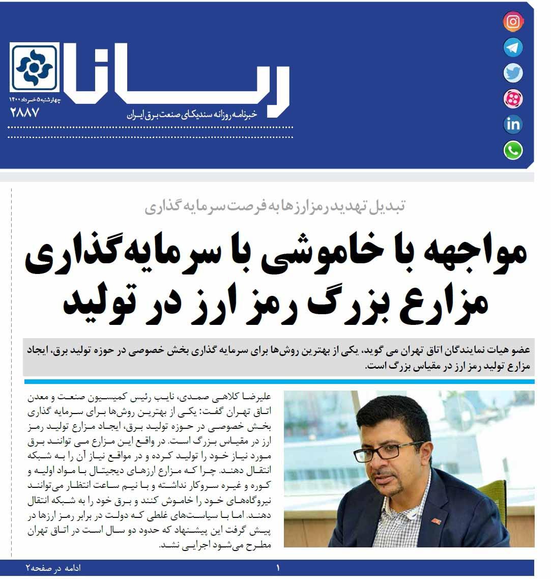 خبرنامه سندیکای صنعت برق ایران