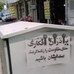گرافیتی خیابانی در حمایت از برادران افکاری