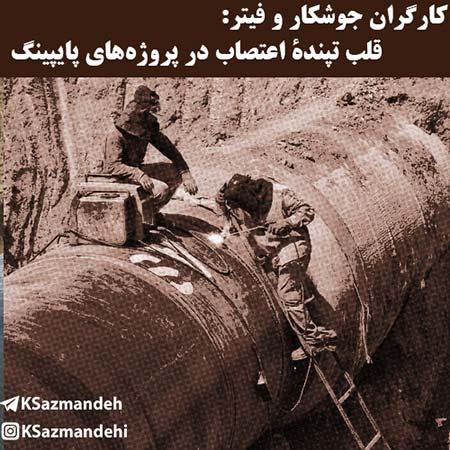 اعتصاب سراسری کارگران پروژه نفت گاز پپتروشیمی پالایشگاه پایپینگ