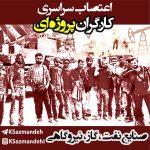 اعتصاب سراسری ۱۴۰۰ کارگران پروژهای صنایع نفت، گاز و نیروگاهی