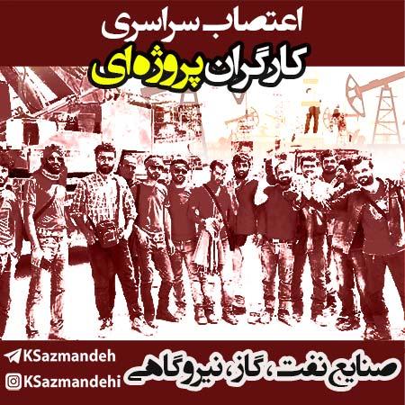 اعتصاب کارگران پروژه ای نفت در کمپین 1400