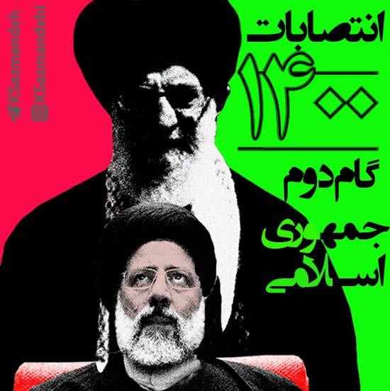 خامنه ای رئیسی انتخابات 1400 و گام دوم انقلاب