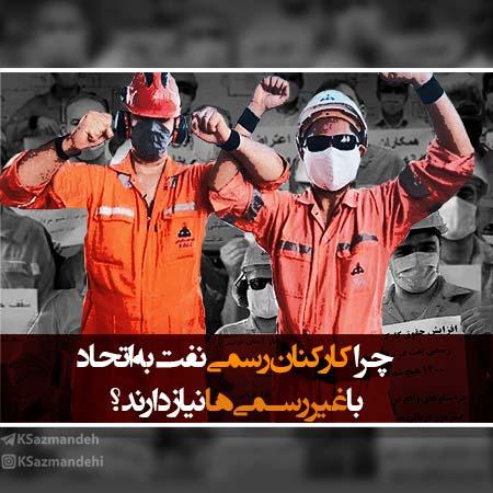 اتحاد کارکنان رسمی نفت با کارکنان غیررسمی