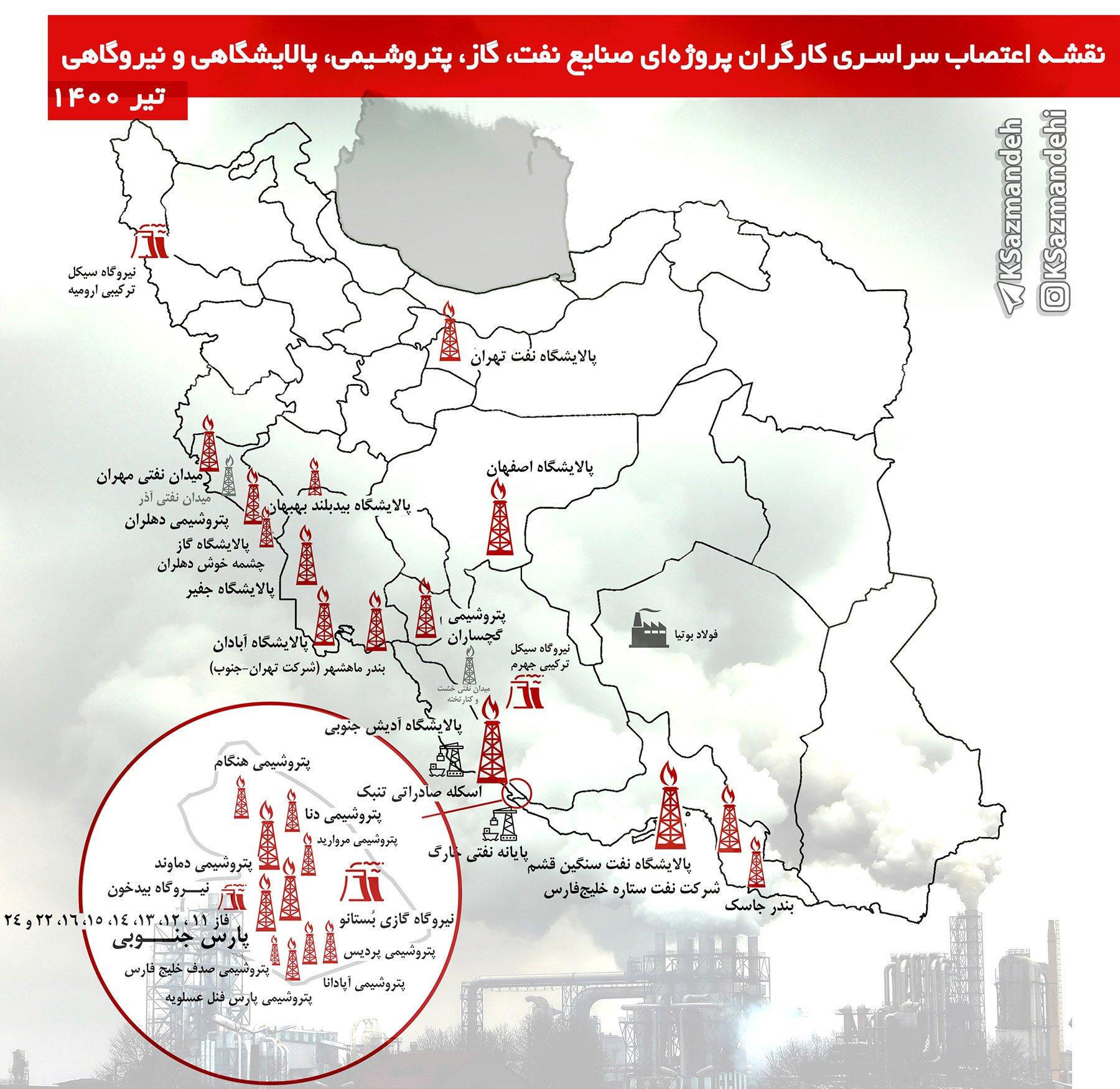 نقشه اعتصاب سراسری کارگران پروژه ای نفت گاز پتروشیمی پالایشگاه