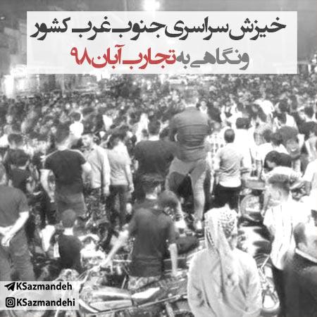 اعتراضات سراسری خوزستان 1400