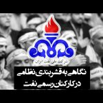 نگاهی به یک قشربندی نظامی در کارکنان رسمی نفت: ایثارگران