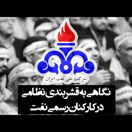 ایثارگران نفت + قشربندی نظامی کارکنان رسمی نفت