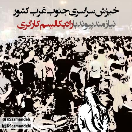 اعتراضات سراسری آب مرداد 1400