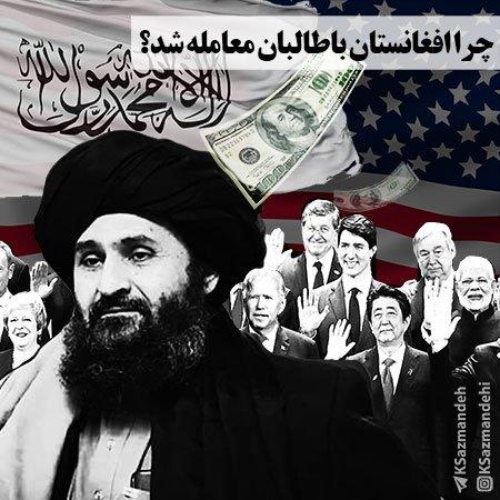 امریکا و معامله افغانستان با طالبان