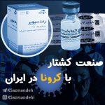 کشتار کرونا در ایران