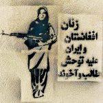 دیوارنگاری علیه طالبان و حامیان حکومتیاش در ایران
