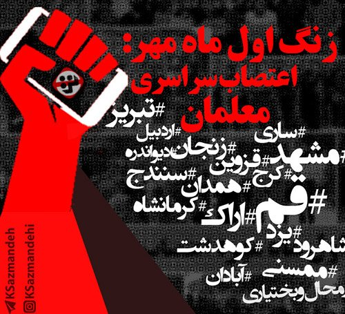 زنگ اول ماه مهر: اعتصاب سراسری معلمان