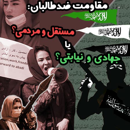 مقاومت ضد طالبان
