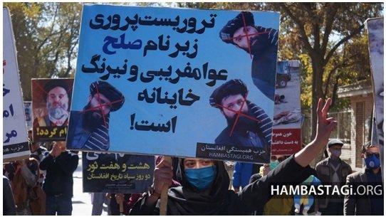 نمونهای از تظاهرات مردمی علیه زد و بند حکومت با طالبان با نام فریبندۀ «صلح»