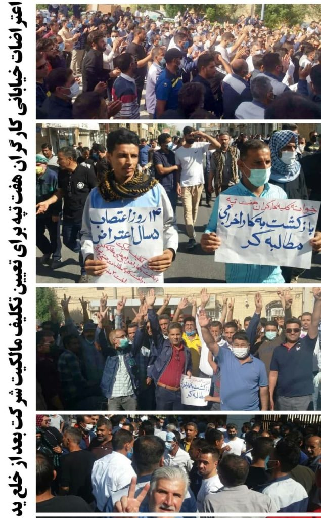 اعتصاب کارگران هفت تپه مهر 1400